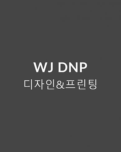 #WJ디앤피 프린팩토리 [일본어]