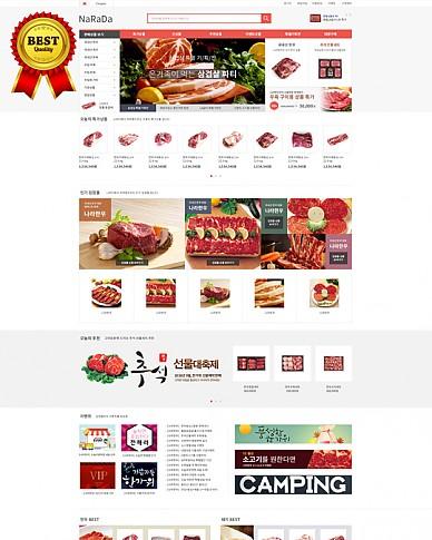 [축산분양쇼핑몰] 식품쇼핑몰, 축산쇼핑몰, 분양몰